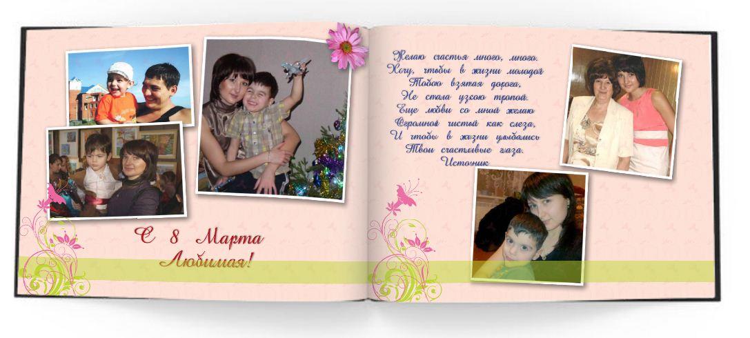 Подарки на 8 марта заказ в иркутске